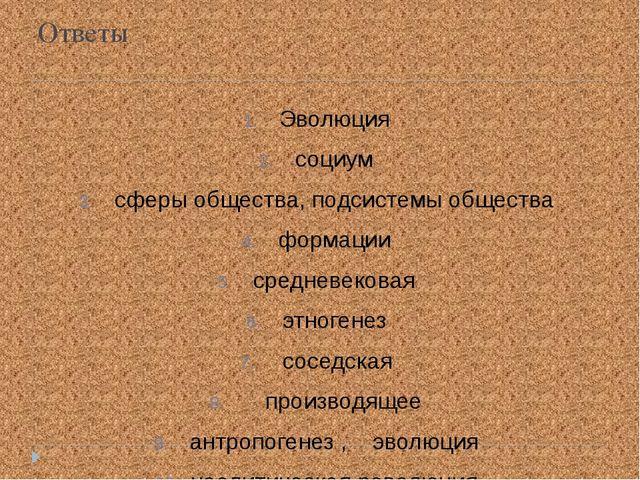 Ответы Эволюция социум сферы общества, подсистемы общества формации средневек...