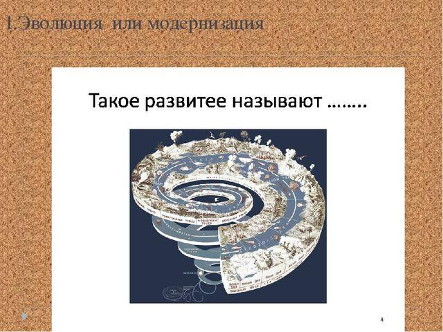 1.Эволюция или модернизация