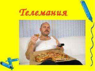 Телемания