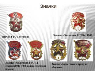 Значки Значок ГТО 1 ступени Значок «Отличник БГТО», 1940 год Значки «Отличник