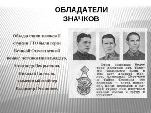 Обладателями значков II ступени ГТО были герои Великой Отечественной войны: