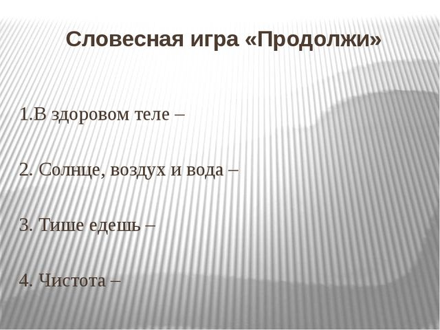 Словесная игра «Продолжи» 1.В здоровом теле – 2. Солнце, воздух и вода – 3. Т...