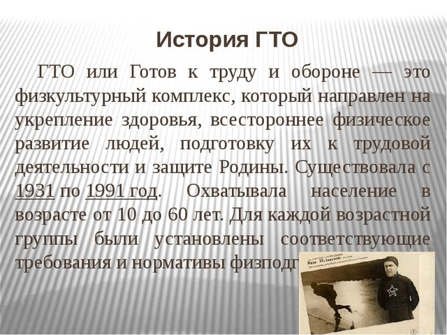 История ГТО ГТО или Готов к труду и обороне — это физкультурный комплекс, ко...