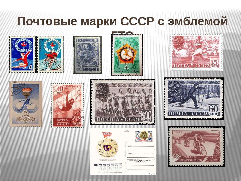 Почтовые марки СССР с эмблемой ГТО