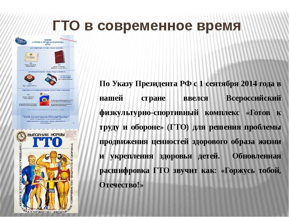 ГТО в современное время По Указу Президента РФ с 1 сентября 2014 года в нашей...