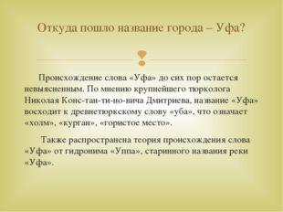 Происхождение слова «Уфа» до сих пор остается невыясненным. По мнению крупне