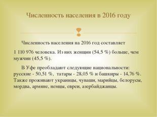 Численность населения на 2016 год составляет 1 110 976 человека. Из них женщ