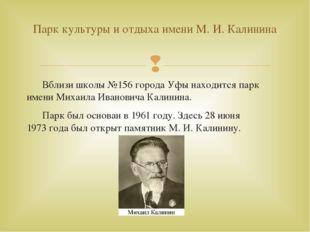 Вблизи школы №156 города Уфы находится парк имени Михаила Ивановича Калинина