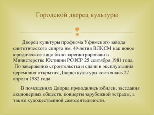 Дворец культуры профкома Уфимского завода синтетического спирта им. 40-лети