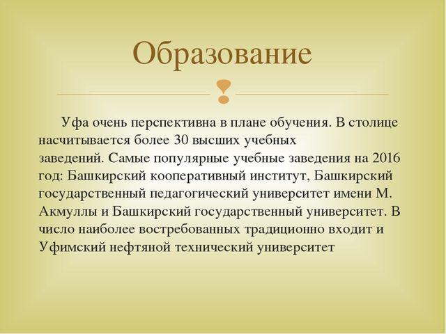 Уфа очень перспективна в плане обучения. В столице насчитывается более 30 вы...