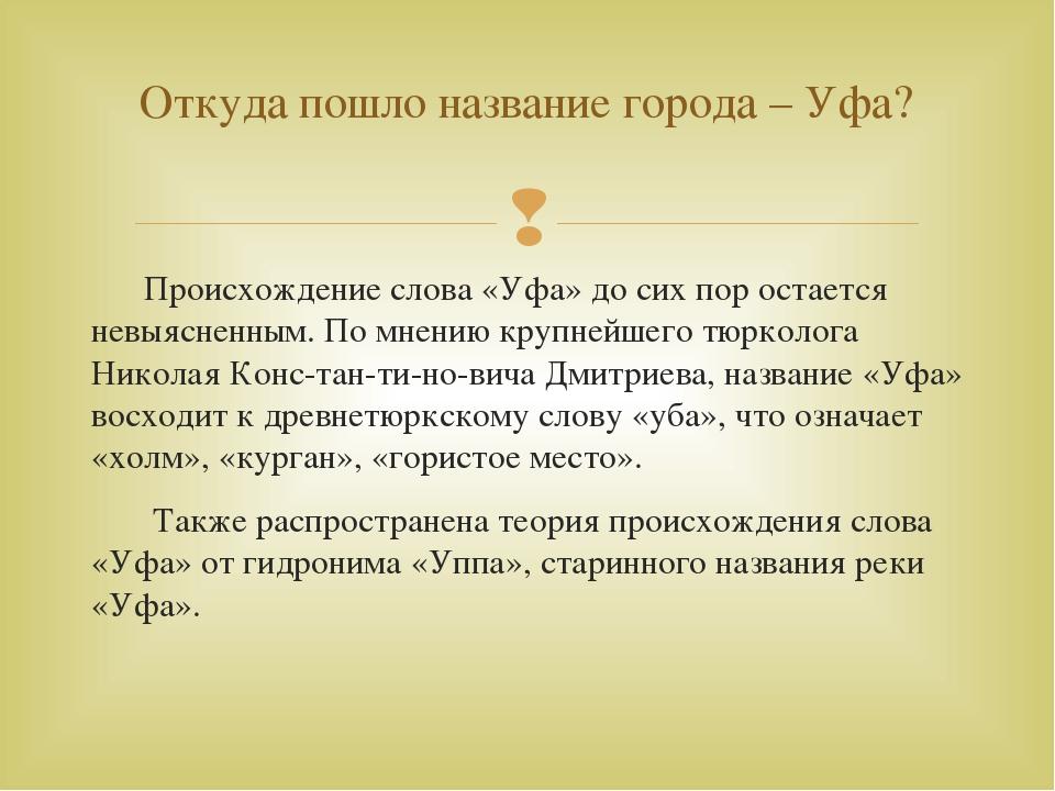 Происхождение слова «Уфа» до сих пор остается невыясненным. По мнению крупне...