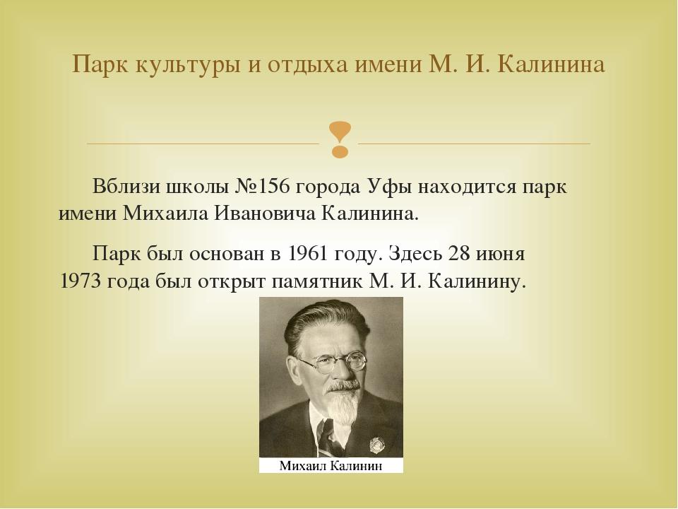 Вблизи школы №156 города Уфы находится парк имени Михаила Ивановича Калинина...