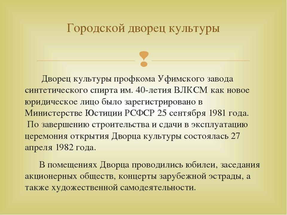 Дворец культуры профкома Уфимского завода синтетического спирта им. 40-лети...