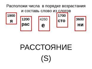 Расположи числа в порядке возрастания и составь слово из слогов РАССТОЯНИЕ (S