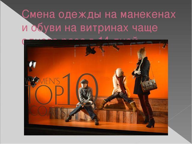 Смена одежды на манекенах и обуви на витринах чаще одного раза в 14 дней