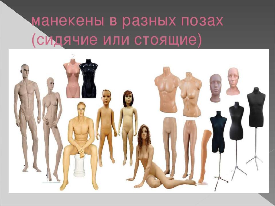 манекены в разных позах (сидячие или стоящие)