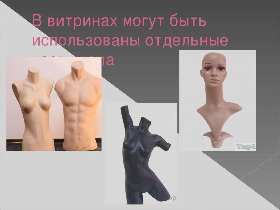 В витринах могут быть использованы отдельные части тела