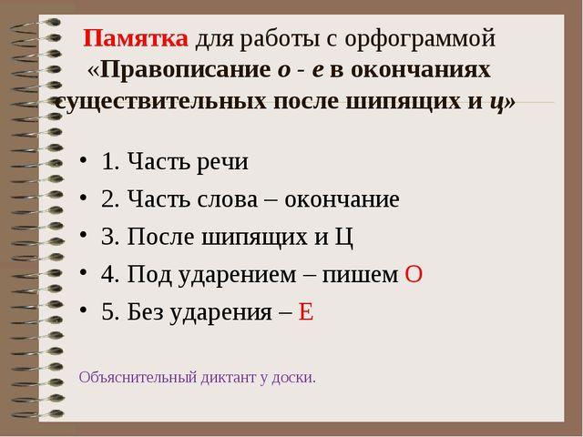 Памятка для работы с орфограммой «Правописание о - е в окончаниях существител...