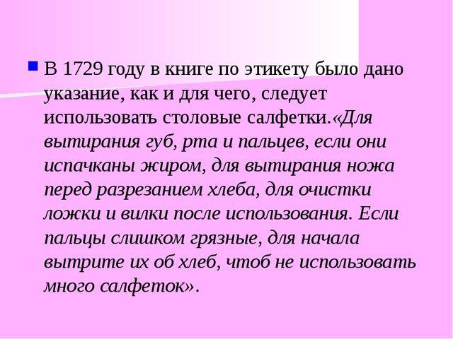 В 1729 году в книге по этикету было дано указание, как и для чего, следует и...