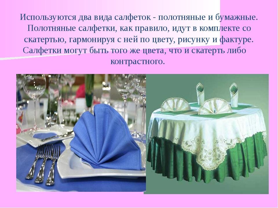 Используются два вида салфеток - полотняные и бумажные. Полотняные салфетки,...