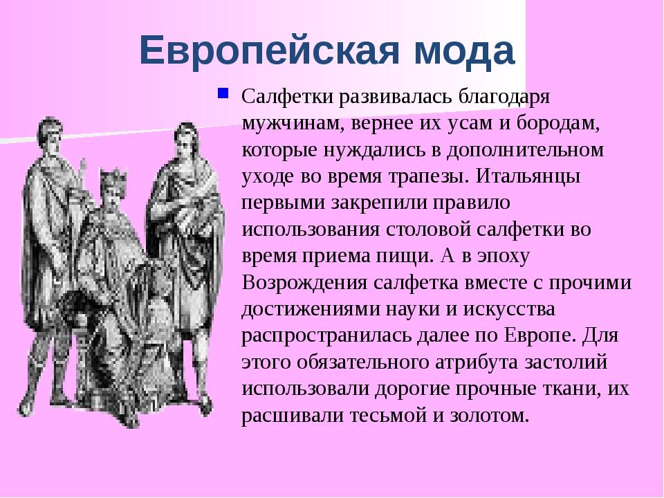 Европейская мода Салфетки развивалась благодаря мужчинам, вернее их усам и б...