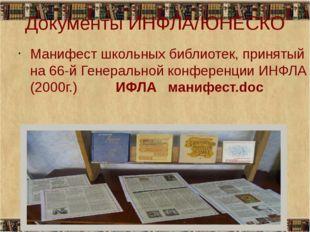 Документы ИНФЛА/ЮНЕСКО Манифест школьных библиотек, принятый на 66-й Генераль