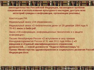 законодательство Российской Федерации, касающееся проблем сохранения и исполь