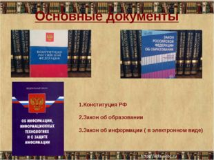 Основные документы 1.Конституция РФ 2.Закон об образовании 3.Закон об информа