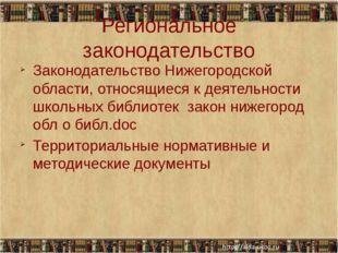 Региональное законодательство Законодательство Нижегородской области, относящ