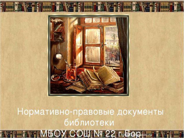 Нормативно-правовые документы библиотеки МБОУ СОШ № 22 г.Бор