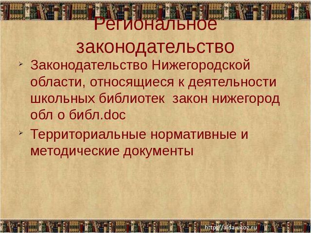 Региональное законодательство Законодательство Нижегородской области, относящ...