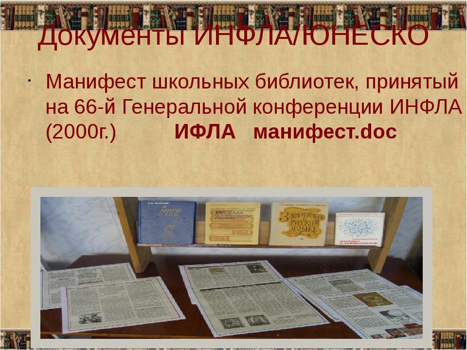 Документы ИНФЛА/ЮНЕСКО Манифест школьных библиотек, принятый на 66-й Генераль...