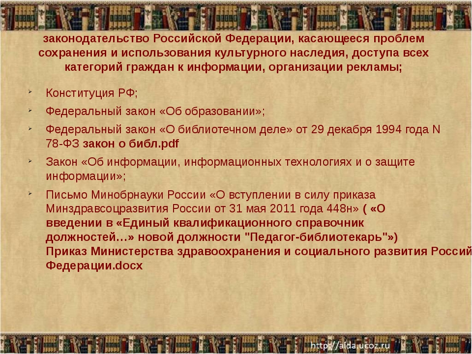законодательство Российской Федерации, касающееся проблем сохранения и исполь...