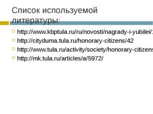 Список используемой литературы: http://www.kbptula.ru/ru/novosti/nagrady-i-yu