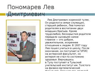 Пономарев Лев Дмитриевич Лев Дмитриевич коренной туляк. Онродился всемье сл
