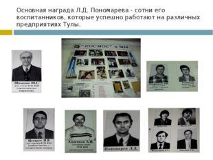 Основная награда Л.Д. Пономарева - сотни его воспитанников, которые успешно р