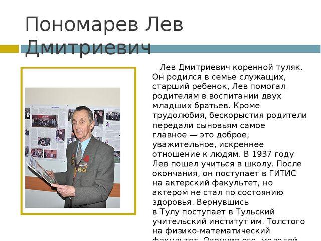 Пономарев Лев Дмитриевич Лев Дмитриевич коренной туляк. Онродился всемье сл...