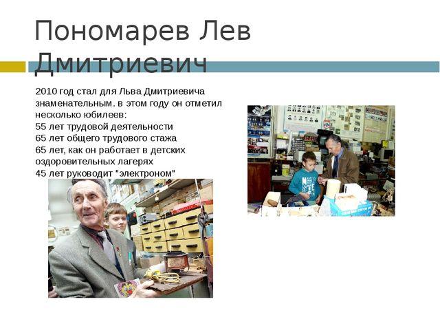 Пономарев Лев Дмитриевич 2010 год стал для Льва Дмитриевича знаменательным. в...