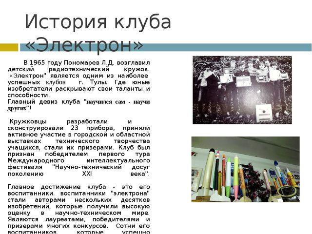 История клуба «Электрон» В 1965 году Пономарев Л.Д. возглавил детский радиоте...