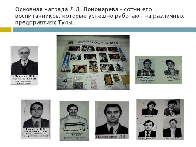 Основная награда Л.Д. Пономарева - сотни его воспитанников, которые успешно р...