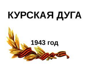 КУРСКАЯ ДУГА 1943 год