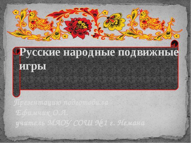 Презентацию подготовила Ефимчик О.Л. учитель МАОУ СОШ № 1 г. Немана Русские н...