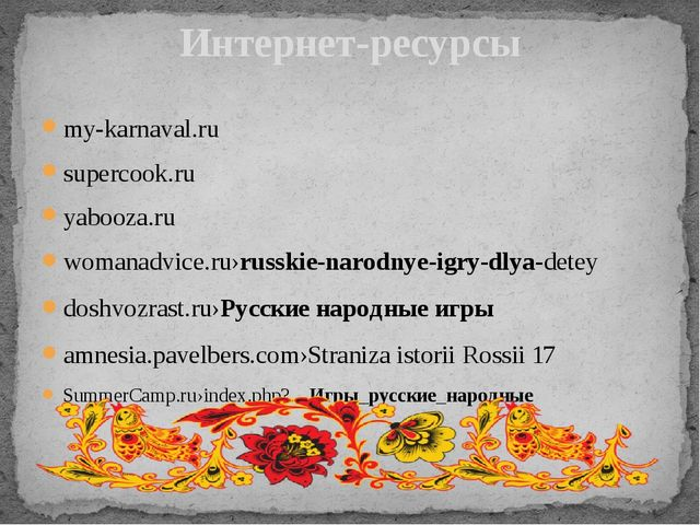 Интернет-ресурсы my-karnaval.ru supercook.ru yabooza.ru womanadvice.ru›russki...