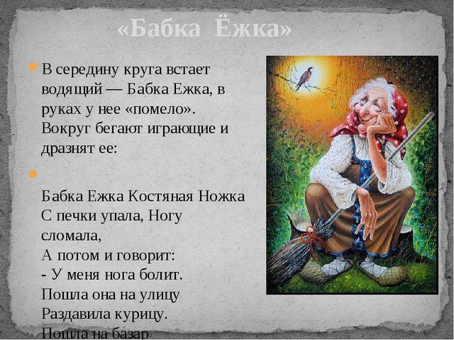 В середину круга встает водящий — Бабка Ежка, в руках у нее «помело». Вокруг...
