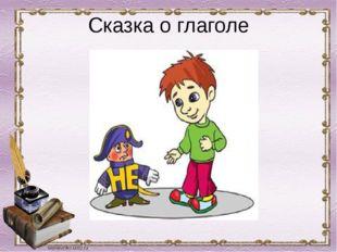 Сказка о глаголе