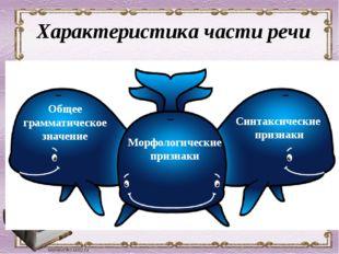 Характеристика части речи Общее грамматическое значение Морфологические призн
