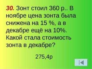30. Зонт стоил 360 р.. В ноябре цена зонта была снижена на 15 %, а в декабре