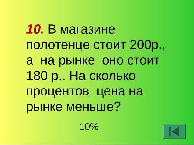 10. В магазине полотенце стоит 200р., а на рынке оно стоит 180 р.. На сколько...