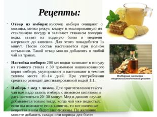 Рецепты: Отвар из имбиря:кусочек имбиря очищают от кожицы, мелко режут, клад