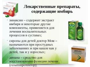 Лекарственные препараты, содержащие имбирь зинаксин – содержит экстракт имбир